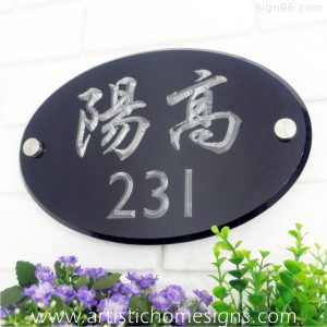 Black Acrylic With Silver Letters & 2 Chinese Word