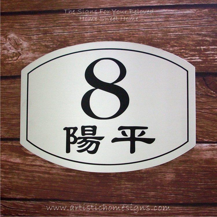 Elliptical Trim Etching House Sign 8