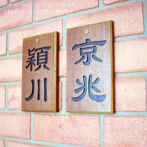 Rectangle Wooden House Sign 21