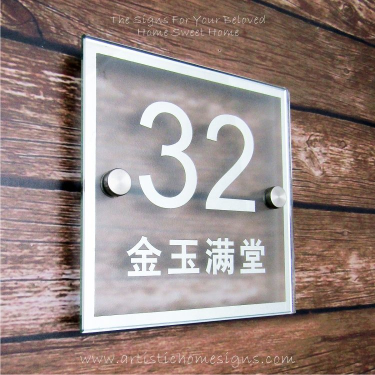 Square Chrome Mirror Border With Sandblast Frosted Finishing Sign 32